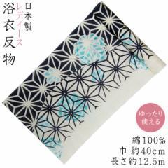 浴衣反物 レディース -201- 綿紅梅 ガミング加工 日本製 麻の葉 花柄 生成り色 浅葱色