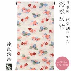 浴衣反物 レディース -250- 源氏物語 紅型調 綿麻 日本製 生成り色地 花柄