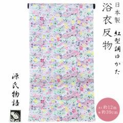 浴衣反物 レディース -251- 源氏物語 紅型調 綿麻 日本製 白色地 花柄