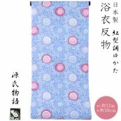 浴衣反物 レディース -252- 源氏物語 紅型調 綿麻 日本製 青藤色/白 花唐草柄