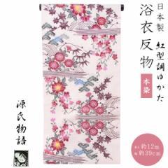 浴衣反物 レディース -255- 源氏物語 紅型調 綿麻 注染 日本製 ピンクベージュ色地 菊 花柄