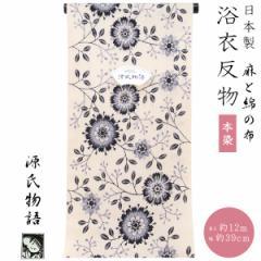 浴衣反物 レディース -257- 源氏物語 麻と綿の布 綿麻 注染 日本製 生成り色地/黒 藤ねず色 花柄