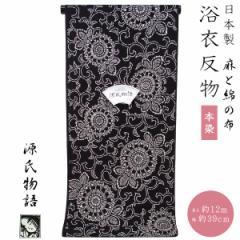 浴衣反物 レディース -259- 源氏物語 麻と綿の布 綿麻 注染 日本製 黒色地/生成り色 花唐草