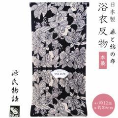 浴衣反物 レディース -260- 源氏物語 麻と綿の布 綿麻 注染 日本製 黒色地/生成り色 花柄