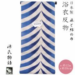 浴衣反物 レディース -262- 源氏物語 麻と綿の布 綿麻 日本製 生成り色地/青色