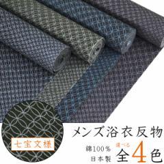 浴衣反物 メンズ -241- 七宝文様 全4色 綿100% 日本製 ガミング加工