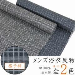 浴衣反物 メンズ -242- 格子柄 縞 全2色 綿100% 日本製 ガミング加工 ブラック グレー