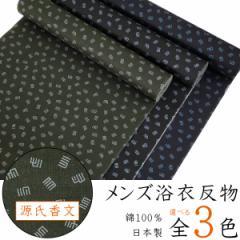 浴衣反物 メンズ -243- 源氏香文柄 全3色 綿100% 日本製 ガミング加工 ブラック グレー ブルー
