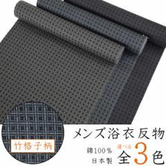 浴衣反物 メンズ -245- 竹格子柄 全3色 綿100% 日本製 ガミング加工 ブラック グレー