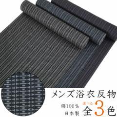 浴衣反物 メンズ -246- 割付文様 全3色 綿100% 日本製 ガミング加工 ブラック グレー