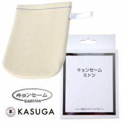 春日 スキンケア用キョンセーム 両面ミトン 9×7.5cm 正規品