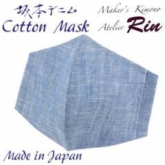 坂本デニム シャンブレー布マスク 綿100% 大人用 日本製