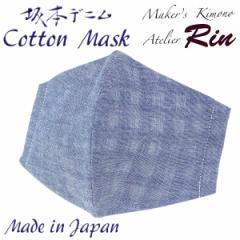 坂本デニム ダブルガーゼ布マスク 綿100% 大人用 日本製