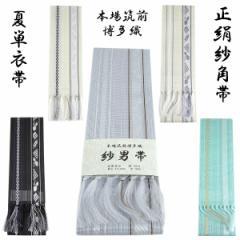 紗角帯 夏用 単衣帯 -11- 正絹 博多織 絹100% 瓢箪/三枡/矢羽根紋様