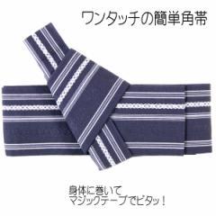 ワンタッチ角帯 献上柄 綿100% 紺色
