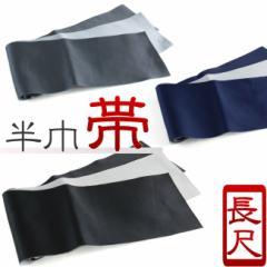 半幅帯 -14- 単衣帯 ポリエステル100% 並尺/長尺