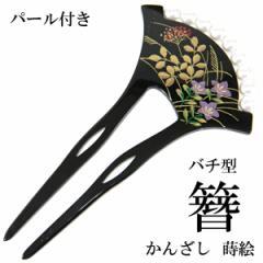 バチ型かんざし -18- パール付き 二本差し 蒔絵柄 黒