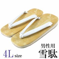 雪駄 メンズ 白鼻緒 30cm 4L-size