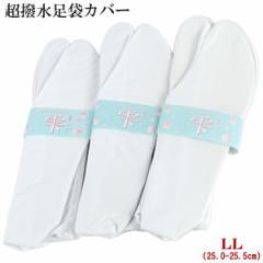 超撥水足袋カバー 雫 白 LL-size/25.0-25.5cm