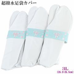 超撥水足袋カバー 雫 白 3L-size/26.0-26.5cm