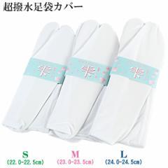 超撥水足袋カバー 雫 白 S-size/22.0-22.5cm M-size/23.0-23.5cm L-size/24.0-24.5cm