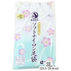 楽屋足袋 ソフトナイロン足袋 5枚コハゼ サラシ裏 白 3L-size