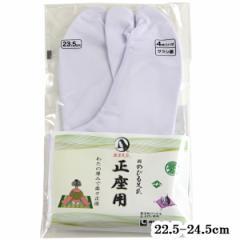 楽屋足袋 正座用 4枚コハゼ サラシ裏 白 22.5-24.5cm