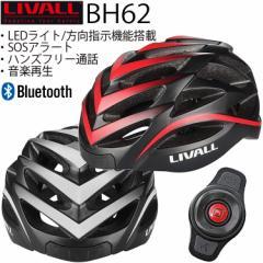 LIVALL リボール BH62 スマートサイクルヘルメット LEDテールライト/方向指示器 音楽再生 ナビ音声 通話受発信機能 自転車用ヘルメット