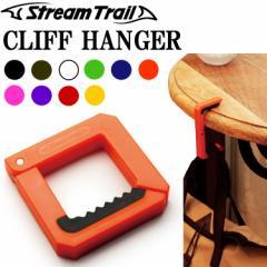 ゆうパケット対応4個迄 STREAMTRAIL ストリームトレイル Cliff Hanger  クリフハンガー  テーブルフック  バッグハンガー