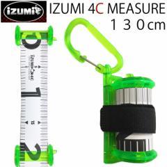 IZUMI イズミ 4Cメジャー 蛍光グリーン 最大130cm測定 スライド式目盛ガイド付きフィッシングメジャー
