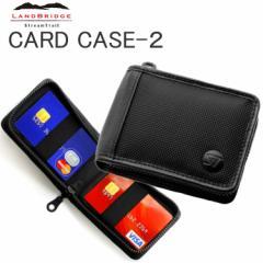 ゆうパケット対応2個迄 LANDBRIDGE ランドブリッジ カードケース2 CARDCASE2 名刺入れ ブラック