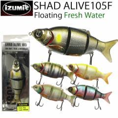 ゆうパケット対応2個迄 IZUMI イズミ SHAD ALIVE シャッドアライブ 105F フローティング 淡水用ジョイントミノー