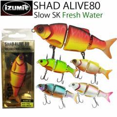 ゆうパケット対応3個迄 IZUMI イズミ SHAD ALIVE シャッドアライブ 80 スロウシンキング 淡水用ジョイントミノー