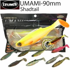 ゆうパケット対応3個迄 IZUMI イズミ UMAMI90mm SHAD シャッドテール リアルフィッシュスイムベイト