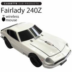 送料無料 カセットカーマウス FAIRLADY240Z 日産フェアレディZ グランプリホワイト 光学式ワイヤレスマウス 電池式