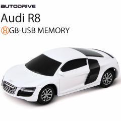 送料無料 AUTODRIVE オートドライブ8GB アウディ R8 ホワイト USBメモリー