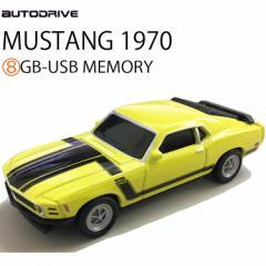 送料無料 AUTODRIVE オートドライブ8GB フォードマスタング1970 イエロー USBメモリー
