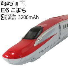 もちてつ 新幹線型バッテリー E6 こまち 3200mAh モバイルバッテリー 東北・秋田新幹線 MicroUSBケーブル付属