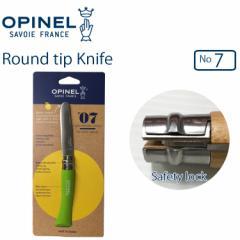 ゆうパケット対応3個迄 OPINEL オピネル ステンレス ラウンドティップナイフ #7 アップルグリーン キッチンナイフ テーブルナイフ