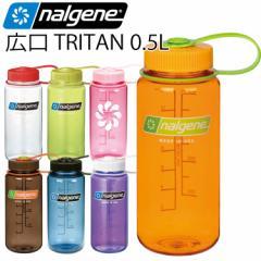 NALGENE ナルゲン 広口0.5L トライタンボトル tritan 満水容量500ml 常温マイボトル すいとう シェイカー