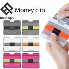 ゆうパケット対応2個迄 InDesign インデザイン マネークリップ Money Clip 印デザイン ICカード パスケース 札入れ