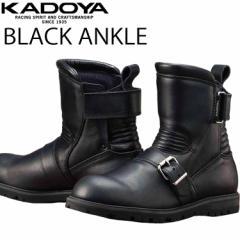 送料無料 KADOYA カドヤ ブラックアンクル ライダーブーツ BLACKANKLE オールシーズン対応