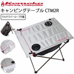KEMEKO ケメコ コンパクトキャンピングテーブル マルチラバーロープ付属 CTM2R  軽量ロール収納式 アウトドアテーブル