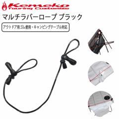 ゆうパケット対応 KEMEKO ケメコ マルチラバーロープ ブラック 単品 キャンピングテーブルオプション