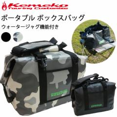 KEMEKO ケメコ ボックスバッグ ウォータージャグ機能付き 28L 防水バッグ ドライバッグ アウトドアバッグ