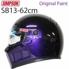 オリジナルペイント SIMPSON シンプソンヘルメット SB13 カラー/PURPLE HAZE2-62cm SG規格