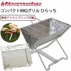 送料無料 KEMEKO ケメコ コンパクトバーベキューグリル ひらっち ブリッジセット 1人〜2人ぼっちBBQコンロ ソロキャンプ ツーリング