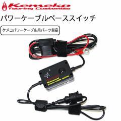 KEMEKO ケメコ バイク用  防水USB 充電パワーケーブルシステムベース単品