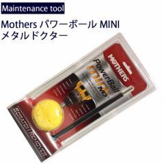 メンテナンス工具 Mothers PowerBall mini アルミ&ステンレスポリッシュボール メタルドクター5142