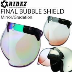 RIDEZ ライズ FINAL BUBBLE SHIELD ファイナルバブルシールド ジェットヘルメット用 ミラー・グラデーション加工